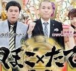 """大島優子も出演している「ほこ×たて 」 金属対決では白熱していた番組が 、「ラジコン」対「スナイパー」 の放送が""""やらせ""""ぎわく"""