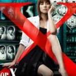 米倉涼子さん主演の「Docter-x」第5話で最高視聴率23.7%。第5話ネタバレ。内田有紀さんと米倉涼子さんの名コンビ!