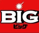 """当選結果""""BIG""""当選額国内最高""""10億円""""。 結果予想は""""BIG""""はできないけど""""toto""""はできる?どちらが好きですか?"""