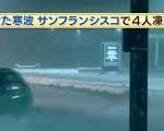 2013年今の日本の寒波。実は世界的な寒波に。アメリカでは最低温度記録更新。エジプトでは雪が降る!地球温暖化は本当?正しい情報は気象庁よりアプリ?