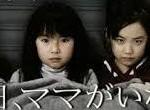 """主題歌コトリンゴの「誰か私を」、主役子役芦田愛菜さんドラマ """"明日、ママがいない""""が養護施設から抗議を受けて中止,打ち切りの危機。しかし日本テレビはドラマ継続を表明。視聴率もいいドラマですが、ただ個人的感想として""""あだ名""""は。"""