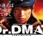 関ジャニ∞・大倉忠義さんドラマ初主演「Dr.DMAT」 キャスト、エキストラは加藤あいさん、石黒賢さんなど。第1話あらすじ、ネタバレ