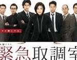 天海祐希さん主演テレビ朝日「緊急取調室」。主題歌JUJUの「Door」 .キャストは草刈正雄さん、大杉漣さん、速水もこみちさんなど。