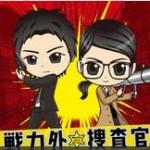 "TAKAHIROさん主演のドラマ""戦力外捜査官""感想は?視聴率は?第2話あらすじ。 第3話予告、ネタバレ。"