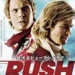 """映画""""RUSH(ラッシュ)プライドと友情""""日本語吹き替えで主役ニキ・ラウダ、ジェームス・ハントをKinKi kidが。映画ラッシュの評価、感想、評判は?"""