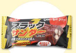 """人気駄菓子""""ブラックサンダー""""。安倍総理、体操の内村選手愛用。台湾でも大人気で販売中止。白いブラックサンダー、ちびサンダー、東京サンダーなど数多くの種類あり。ちなみに東京下北沢に面白い駄菓子屋さんがあります。"""