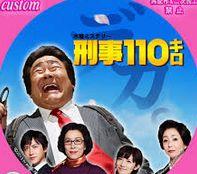 """ドラマ""""刑事110キロ""""原作、主題歌、放送時間。あらすじ、見所"""