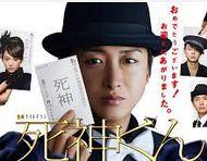 """嵐大野さん主演ドラマ""""死神くん""""の1話視聴率、感想、主題歌、原作。2話、予告、ネタバレ。せつない物語でしたね。"""