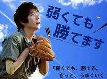 """嵐二宮和也さん主演ドラマ""""弱くても勝てます"""" 原作、主題歌。1話あらすじ、視聴率、感想。2話予告(ネタバレ)"""