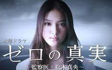 ドラマ「ゼロの真実~監察医・松本真央~」あらすじ、原作、脚本、主題歌、キャスト(出演者)。