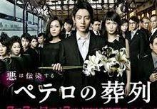 """小泉孝太郎さん主演ドラマ""""ペテロの葬列""""1話視聴率、感想、あらすじ。2話予告あらすじ。奇妙なバスジャック。共犯者は?賠償金は?"""