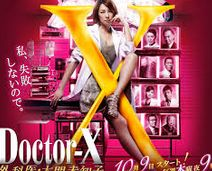 2014年秋大門未知子Docter-x(ドクターx)あらすじ、1話ネタバレ、主題歌、米倉涼子さんなどキャスト、出演者まとめ。