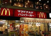 """マクドナルド中国からタイに工場を変え""""ポテトL""""が復活した矢先に、チキンナゲット異物混入、ポテトに歯が混入株価下落"""