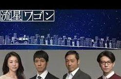 視聴率更新。流星ワゴン5話あらすじ、感想、視聴率。6話予告。西島秀俊さん、香川照之さん出演。主題歌はサザン。