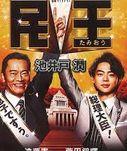 遠藤憲一さん、菅田将暉さんの主演民王5話あらすじ。視聴率、感想。6話予告、原作、出演者、主題歌