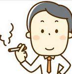 タバコは、本当に肺がんを原因なの?喫煙すると害ばかりでメリットはない?下山論文(レポート)とは